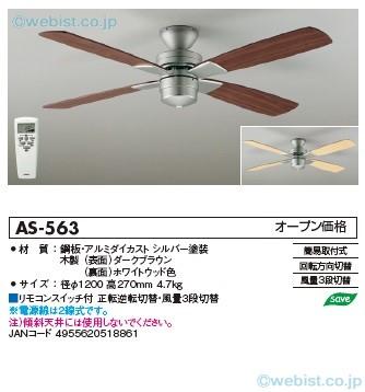 AS-563