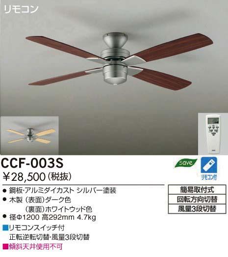 CCF-003S