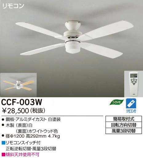 CCF-003W