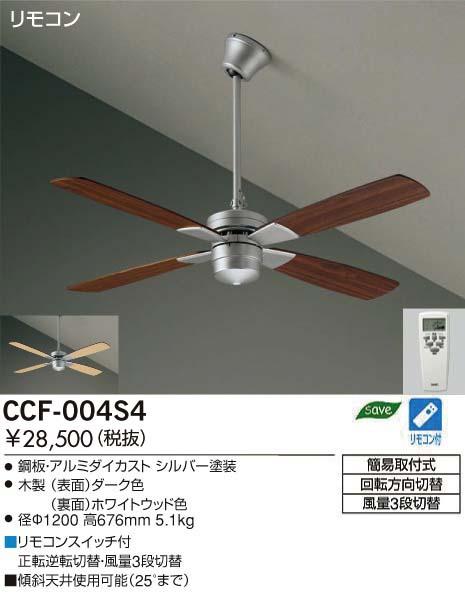 CCF-004S4