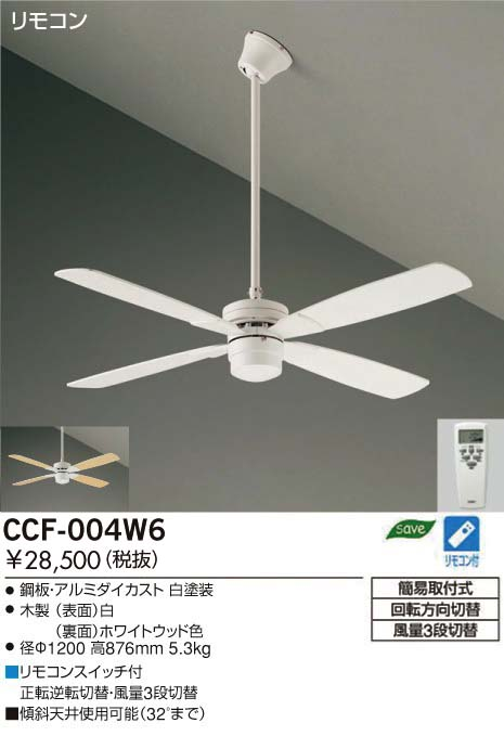 CCF-004W6