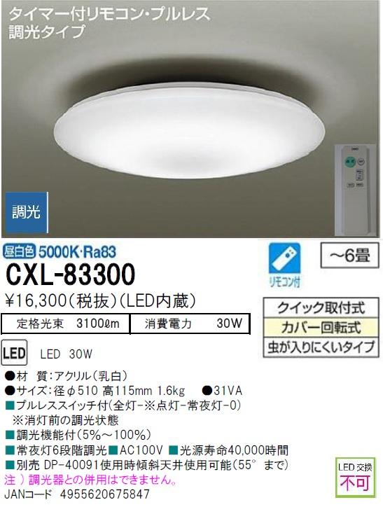 CXL-83300