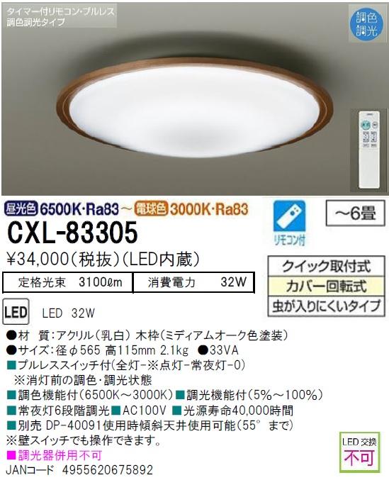 CXL-83305