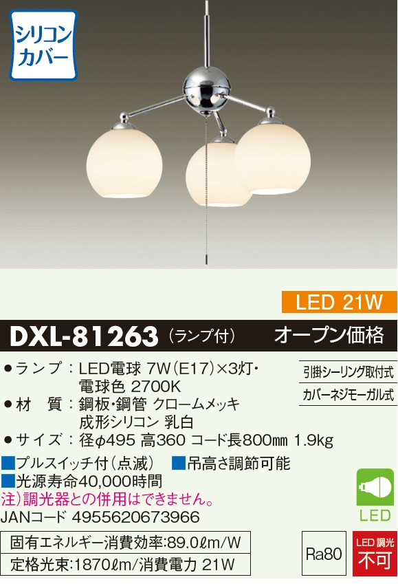DXL-81263