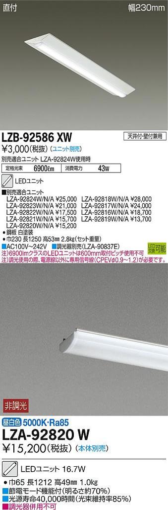 LZB-92586XW-LZA-92820W