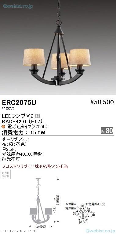 ERC2075U