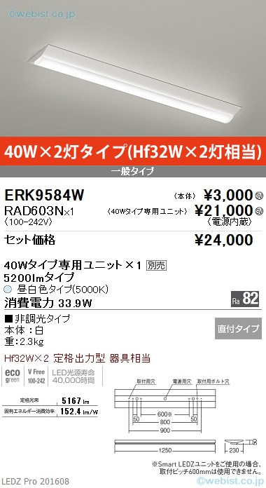 ERK9584W-RAD603N