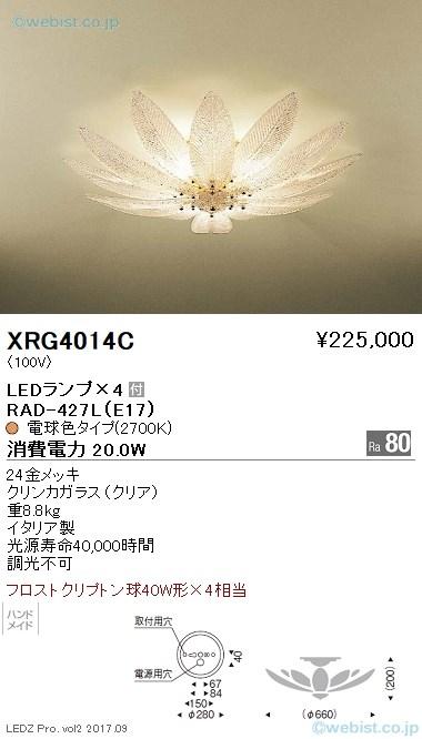 XRG4014C