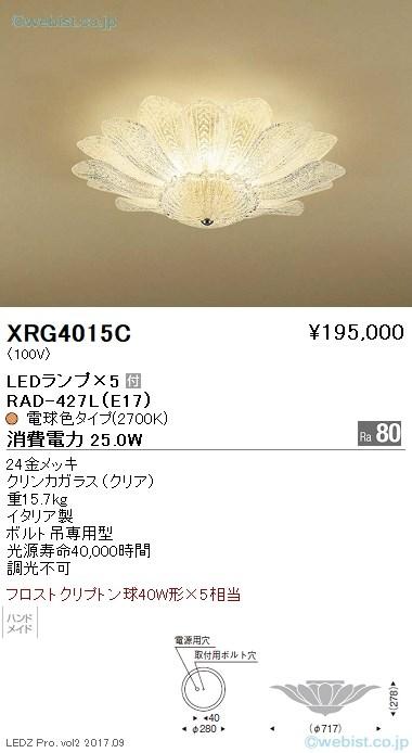 XRG4015C