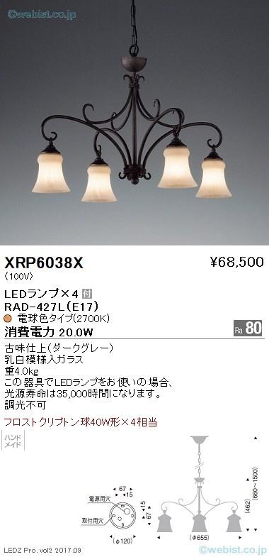 XRP6038X