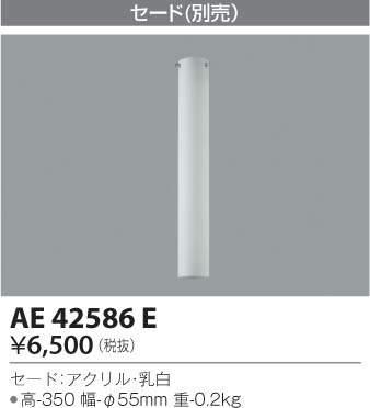 AE42586E