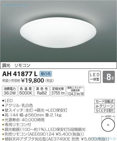 AH41877L