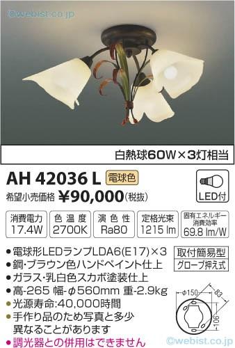 AH42036L
