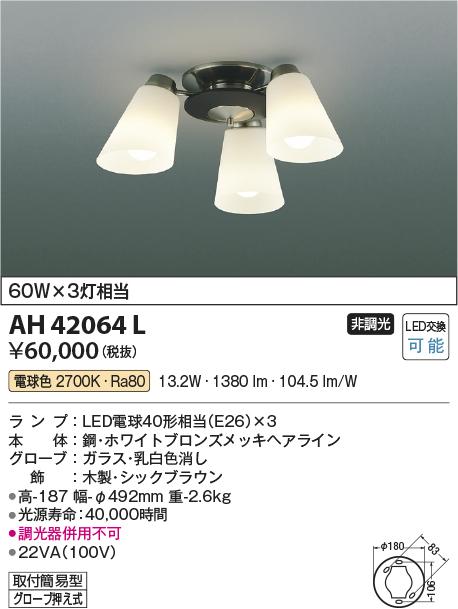 AH42064L