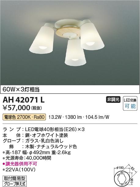 AH42071L