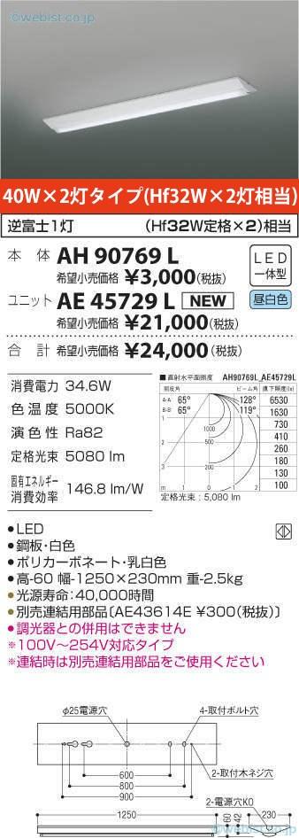 AH90769L-AE45729L