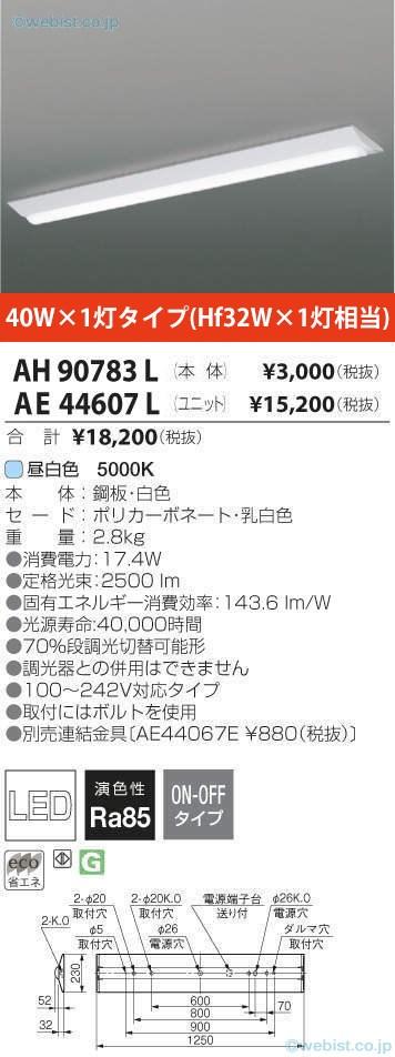 AH90783L-AE44607L