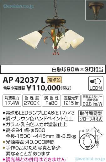 AP42037L