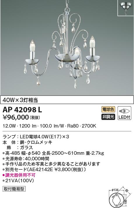 AP42098L