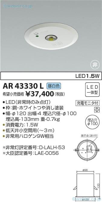 AR43330L