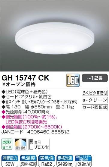 GH15747CK