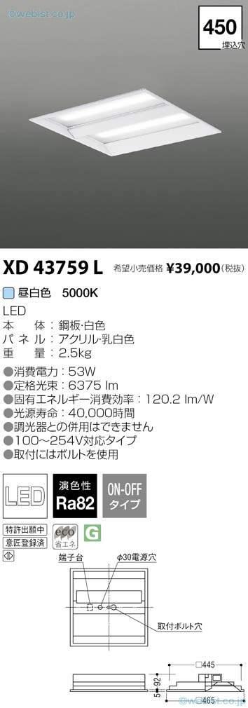 XD43759L
