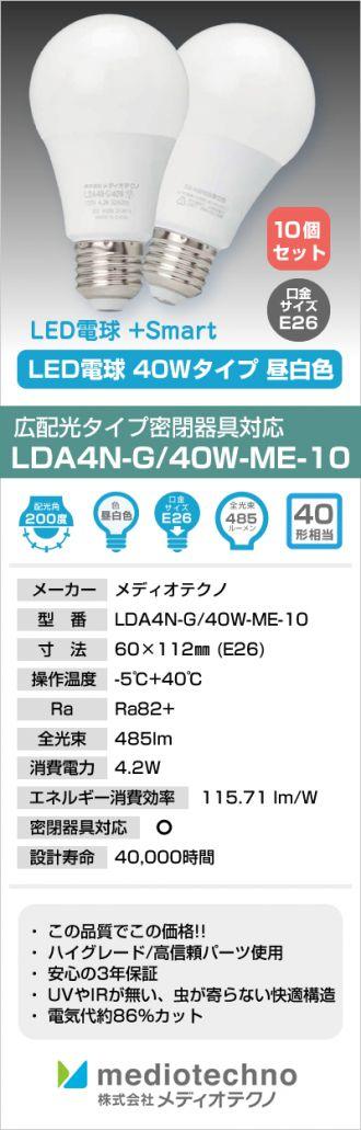 LDA4N-G/40W-ME-10