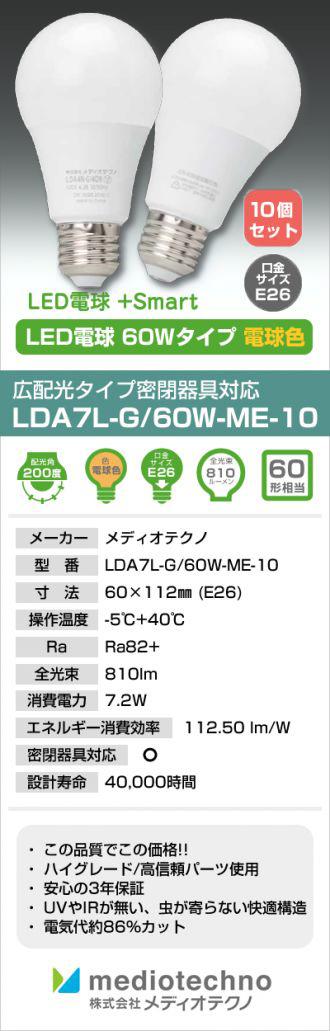 LDA7L-G/60W-ME-10