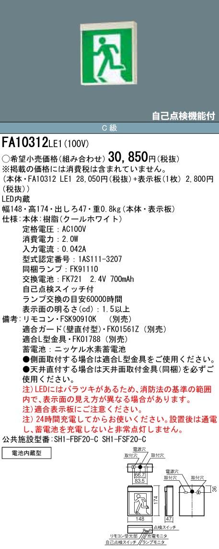 FA10312LE1