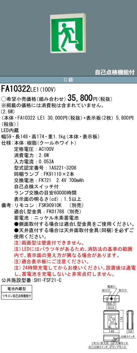 FA10322LE1