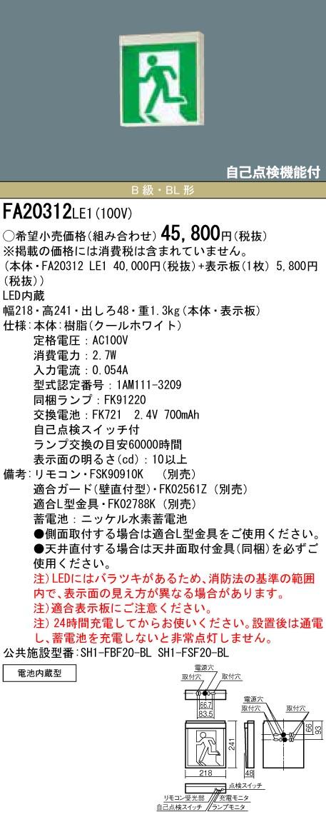FA20312LE1