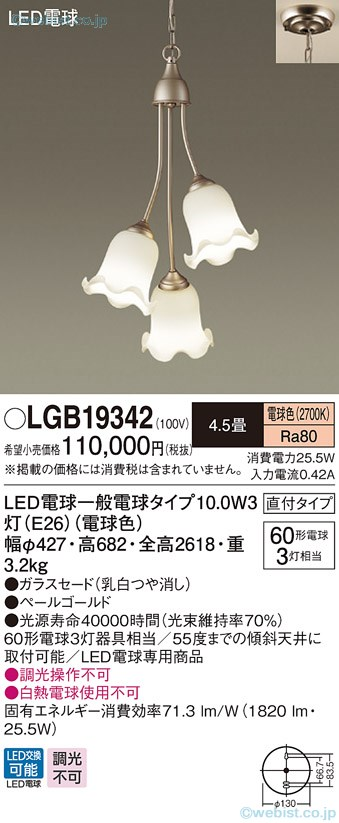 LGB19342