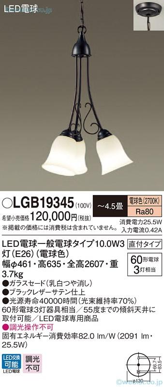 LGB19345