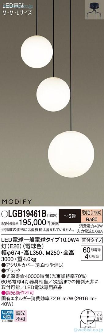 LGB19461B