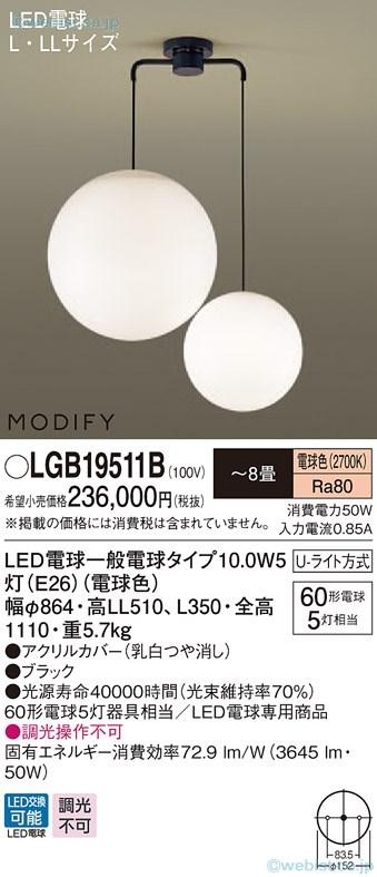 LGB19511B