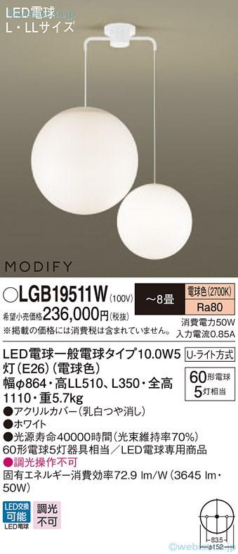 LGB19511W