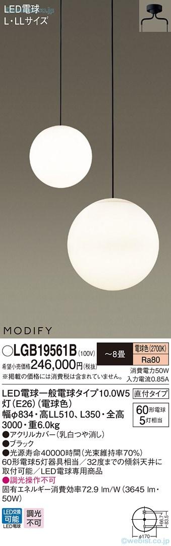 LGB19561B
