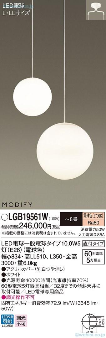 LGB19561W