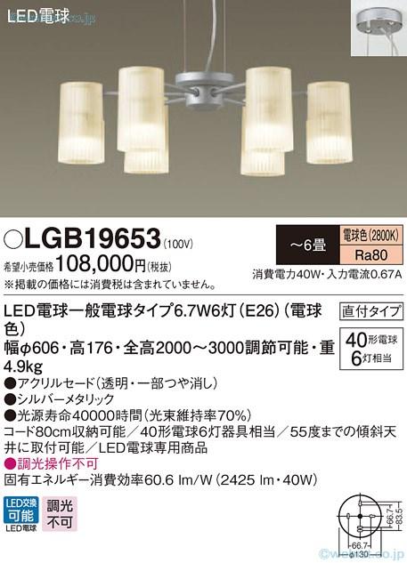 LGB19653