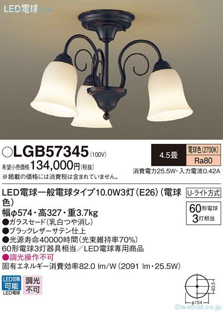 LGB57345
