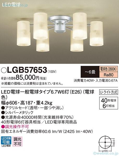 LGB57653