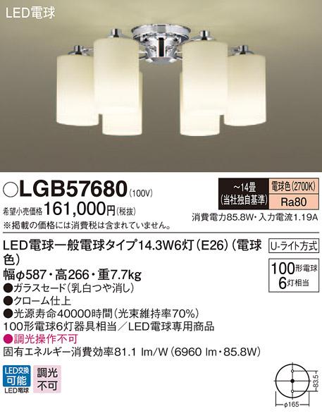 LGB57680