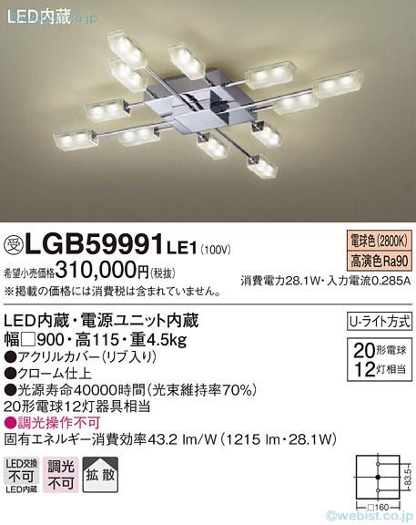LGB59991LE1