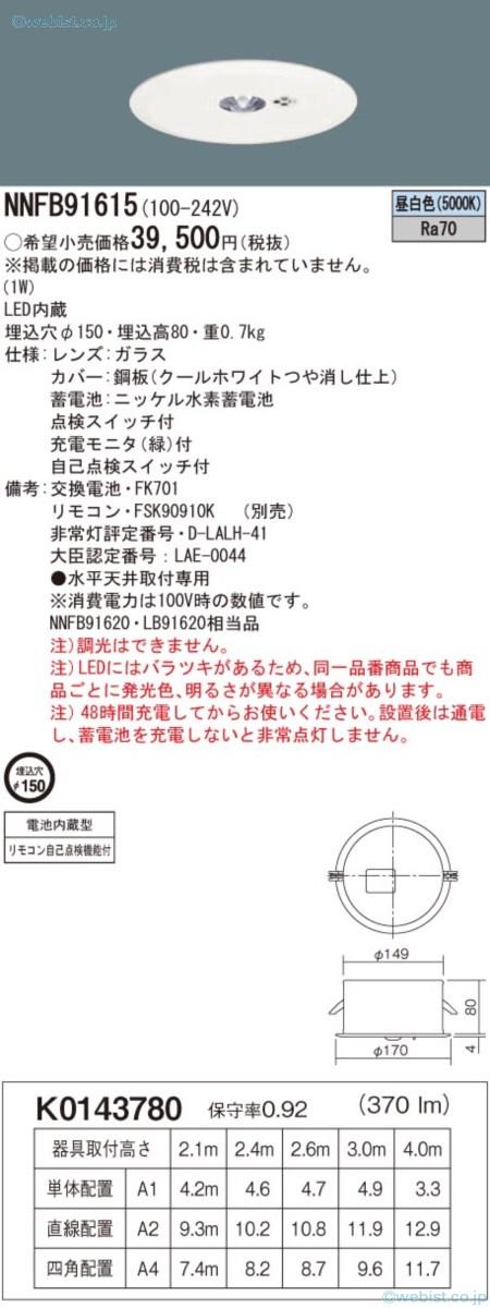 NNFB91615