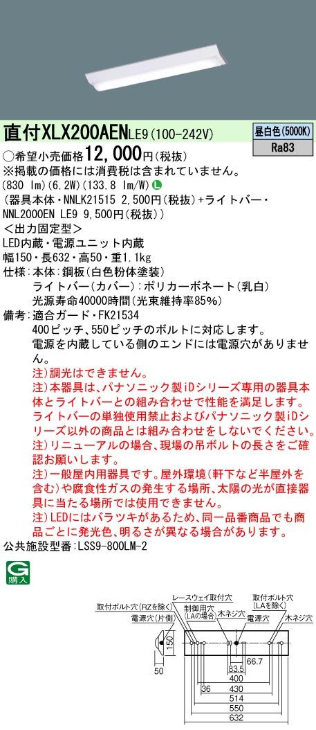 XLX200AENLE9