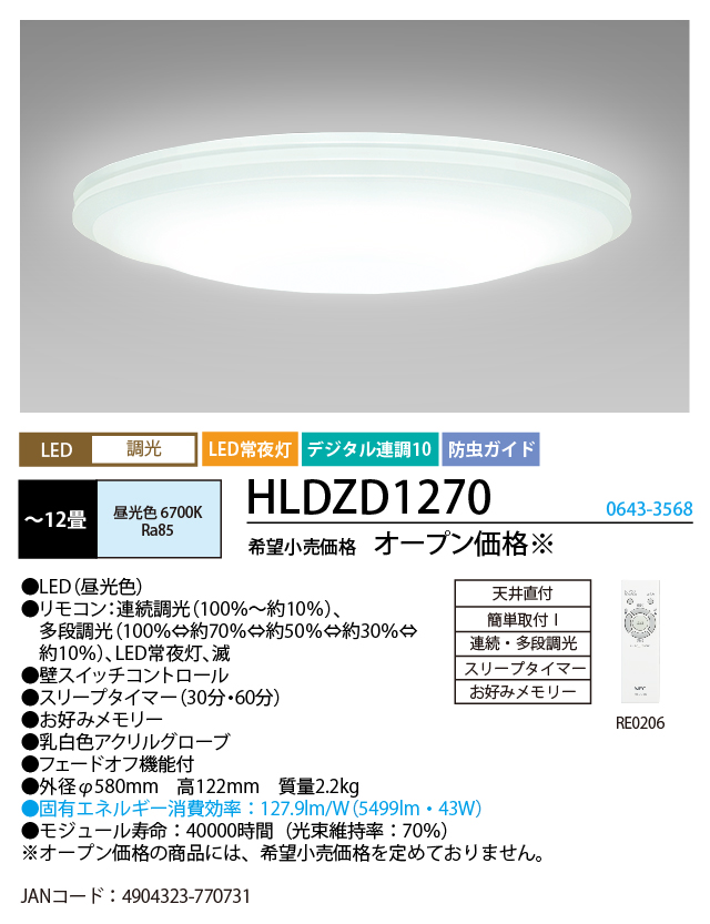 HLDZD1270