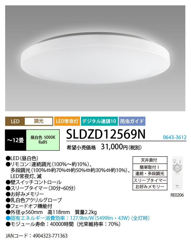 SLDZD12569N