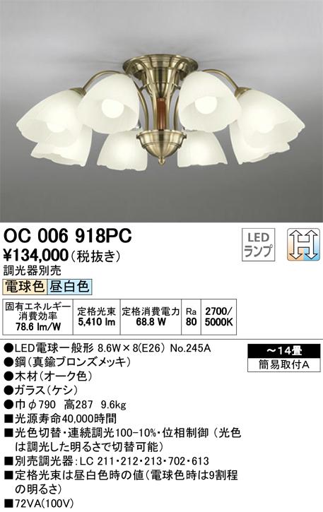 OC006918PC