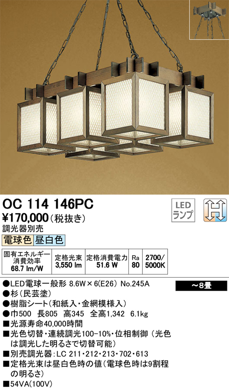 OC114146PC