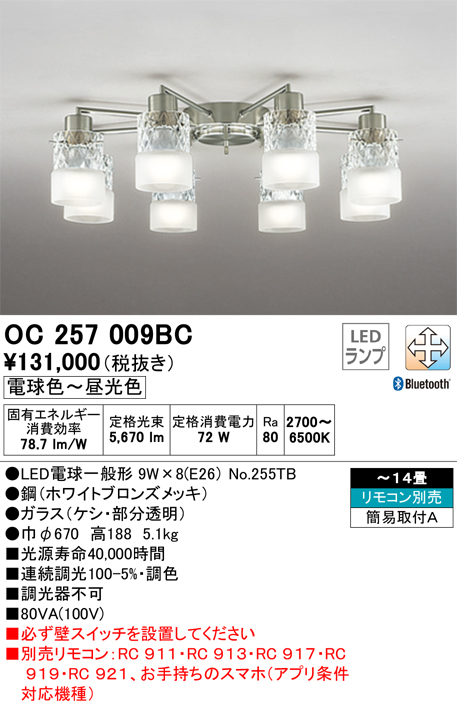 OC257009BC